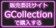 purchase_GC